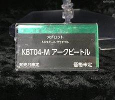 kotobukiya arc beetle 2